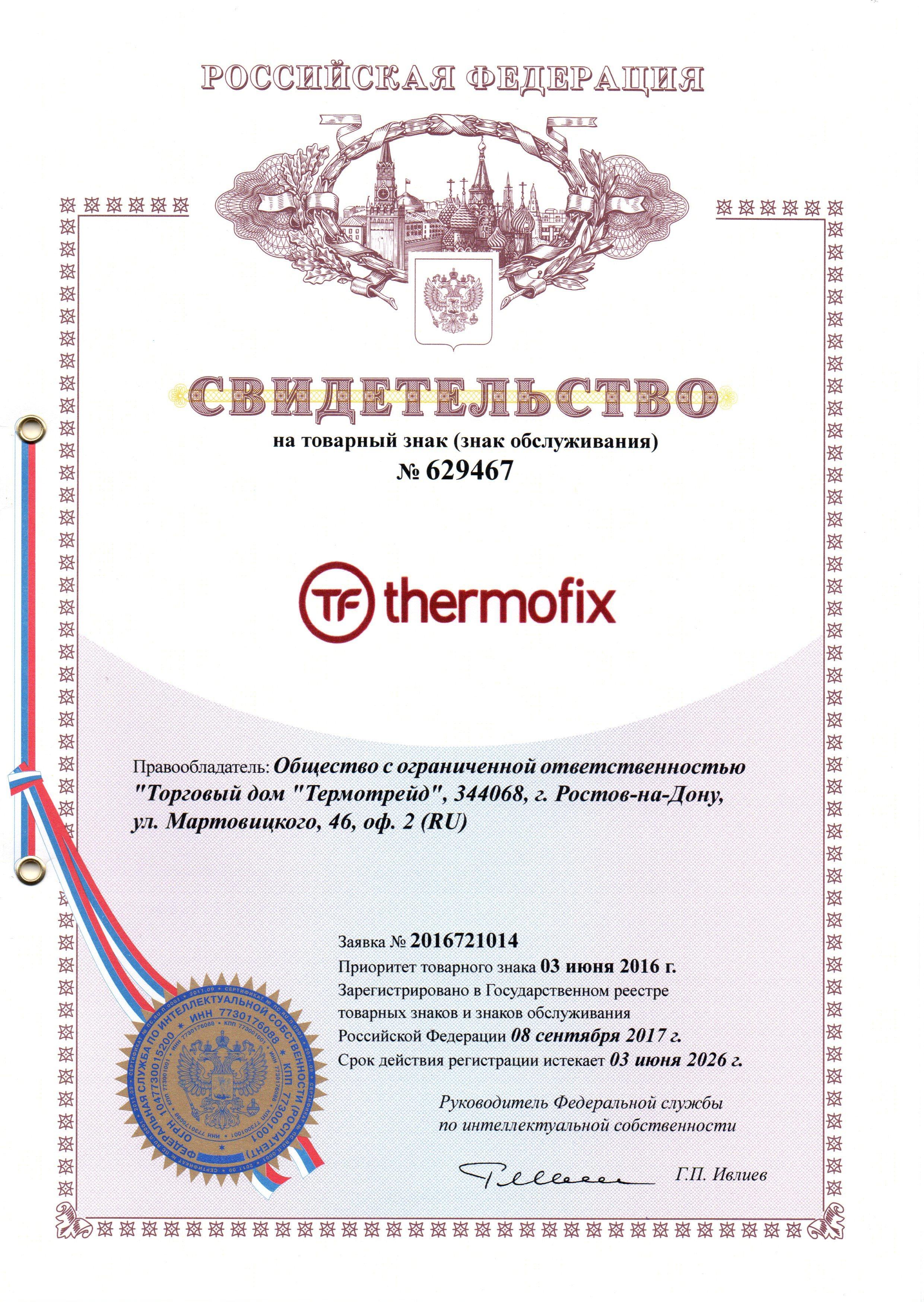 Свидетельство на товарный знак THERMOFIX